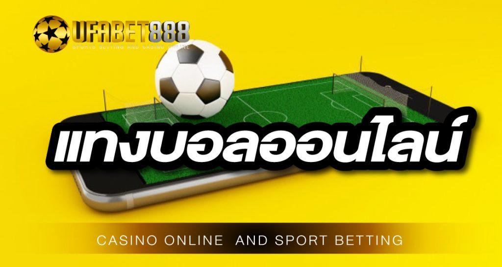 เว็บแทงบอลUFA888
